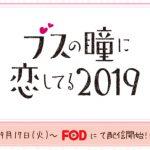 ドラマ「ブスの瞳に恋してる 2019」の動画を無料で1話~最終回まで見逃し配信!