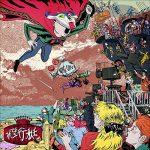 King Gnu「飛行艇」のMP3フル配信曲を無料でダウンロード!
