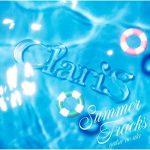 ClariS「secret base ~君がくれたもの~」のMP3フル配信曲を無料でダウンロード!
