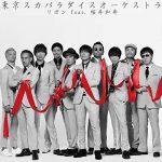 東京スカパラ「リボン feat. 桜井和寿」のMP3フル配信曲を無料でダウンロード!