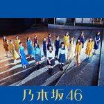 乃木坂46「夜明けまで強がらなくてもいい」のMP3フルを無料でダウンロード!