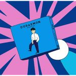 星野源「ドラえもん」のMP3フルを無料でダウンロード!