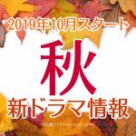 【秋ドラマ一覧】2019年10月スタートの秋の新ドラマ情報まとめ!