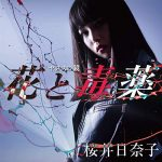 桜井日奈子「花と毒薬」のMP3フル配信曲を無料でダウンロード!
