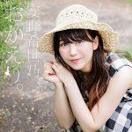 安野希世乃「生きる」のMP3フルを無料でダウンロード!
