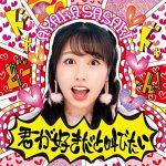 佐々木彩夏「君が好きだと叫びたい」のMP3フルを無料でダウンロード!