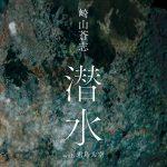 崎山蒼志「潜水 (with 君島大空)」のMP3フル配信曲を無料でダウンロード!