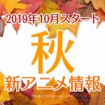 【秋アニメ一覧】2019年10月スタートの秋の新アニメ情報まとめ!