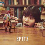 スピッツ「ありがとさん」のMP3フル配信曲を無料でダウンロード!