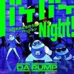 DA PUMP「バケバケNight! NHKみんなのうたバージョン」のMP3フル配信曲を無料でダウンロード!
