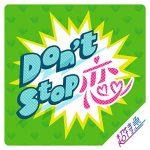 超特急「Don't Stop 恋」のMP3フル配信曲を無料でダウンロード!