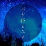 藍井エイル「星が降るユメ」のMP3フル配信曲を無料でダウンロード!