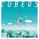 CUBERS「妄想ロマンス」のMP3フル配信曲を無料でダウンロード!
