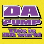 DA PUMP「This is DA world」のMP3フル配信曲を無料でダウンロード!