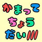 ゴールデンボンバー「かまってちょうだい///」のMP3フル配信曲を無料でダウンロード!