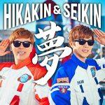 ヒカキン & セイキン「夢」のMP3フル配信曲を無料でダウンロード!