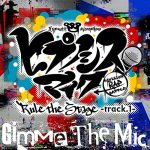 ヒプノシスマイク -D.R.B- Rule the Stage「Gimme The Mic -Rule the Stage track.1-」のMP3フル配信曲を無料でダウンロード!