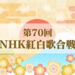 【NHK紅白歌合戦 2019】King & Prince(キンプリ)の動画を31日間無料のU-NEXTで視聴する方法!~紅白スペシャルメドレー~