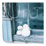 Uru「あなたがいることで」のMP3フルを無料でダウンロード!